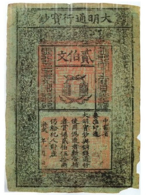 ancient-chinese-banknotes